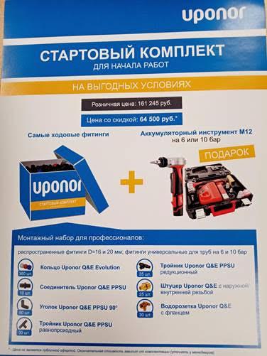 Стартовый комплект монтажника UPONOR